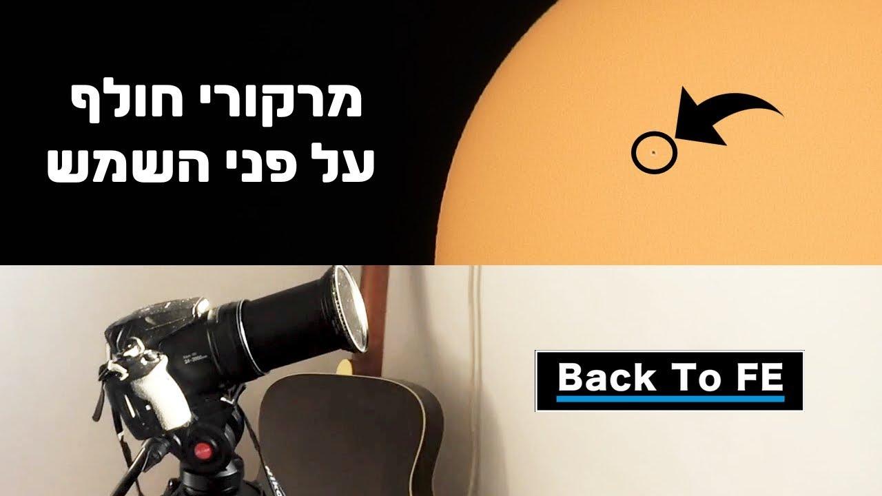 מרקורי חולף על פני השמש -  Mercury Transit From Israel 2019 - Back To FE