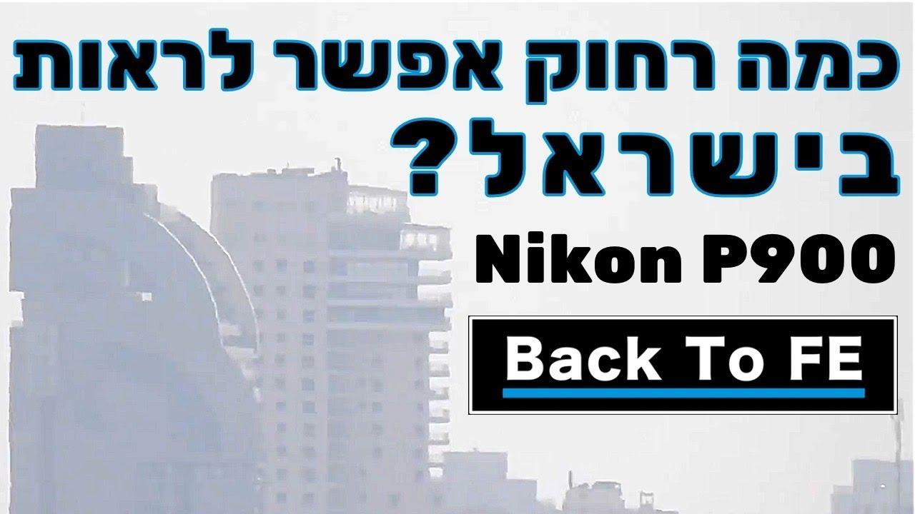 כמה רחוק אפשר לראות בישראל עם ניקון פי 900 - Back To FE