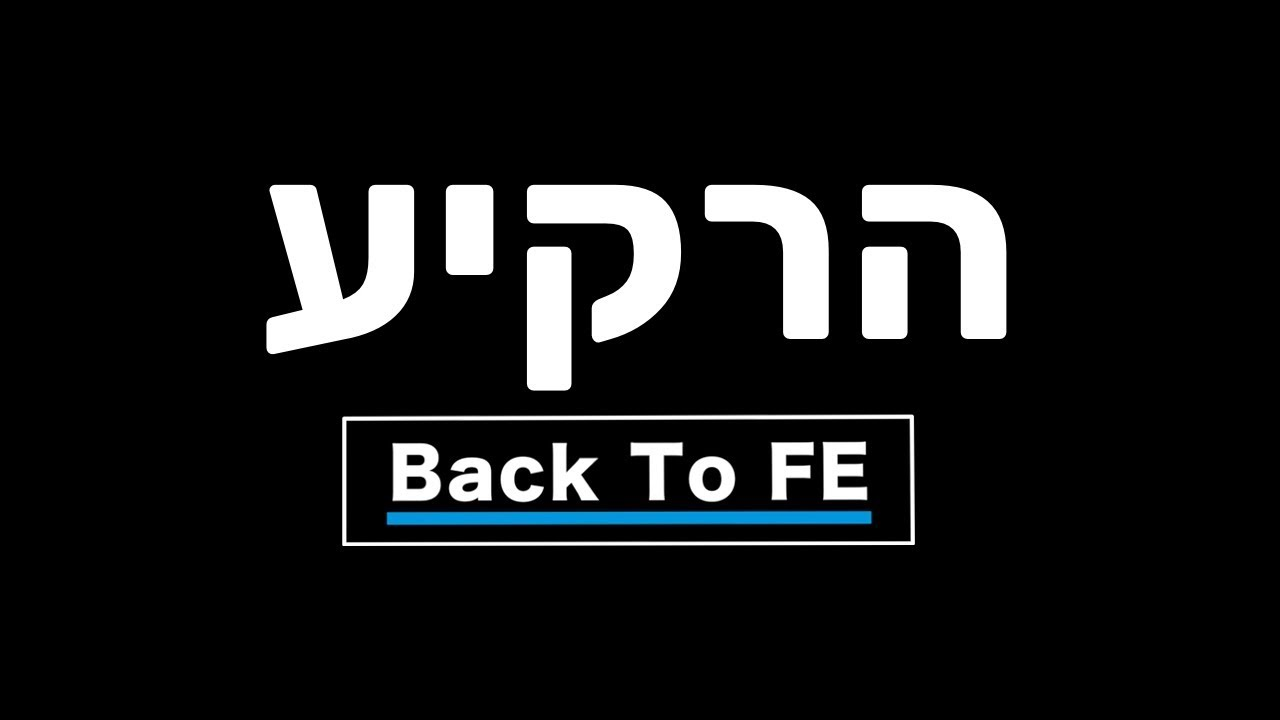 הרקיע - Back To FE