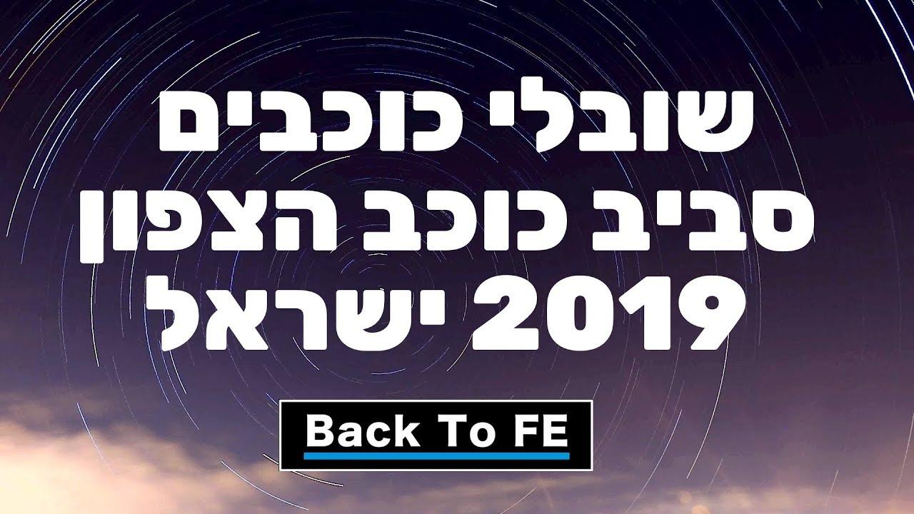 Star Trails Around Polaris 2019 Israel - שובלי כוכבים - Back To FE