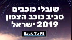 Star Trails Around Polaris 2019 Israel - שובלי כוכבים - Back To FE