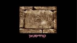 Truth Speaker - מגן דוד והשואה - חלק 13