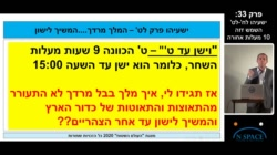 הרצאת העולם השטוח חלק שני - פרק 33 מתוך 34: ישעיהו לח'-לט' – השמש זזה 10 מעלות אחורה
