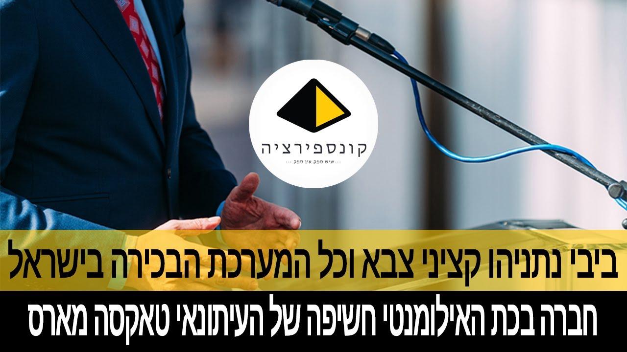 ביבי נתניהו קציני צבא וכל המערכת הבכירה בישראל חברה בכת האילומנטי חשיפה של העיתונאי טאקסה מארס